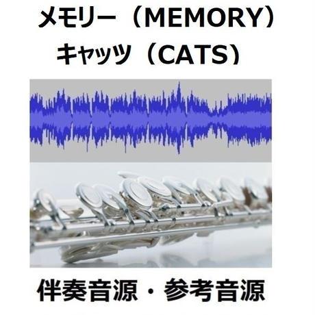 【伴奏音源・参考音源】メモリー(MEMORY)~「キャッツ(CATS)」(フルートピアノ伴奏)