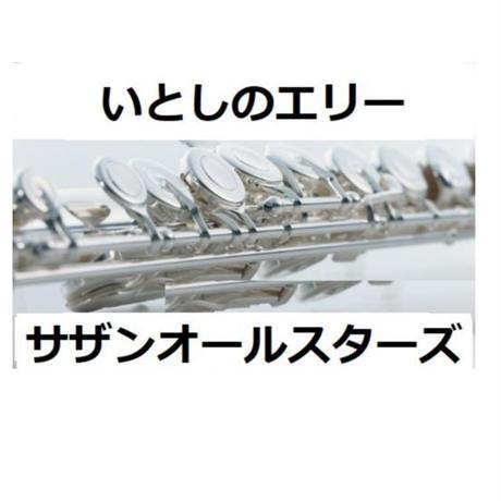 【フルート楽譜】いとしのエリー(サザンオールスターズ)(フルートピアノ伴奏)