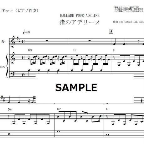 【クラリネット楽譜】渚のアデリーヌ(リチャード・クレイ ...