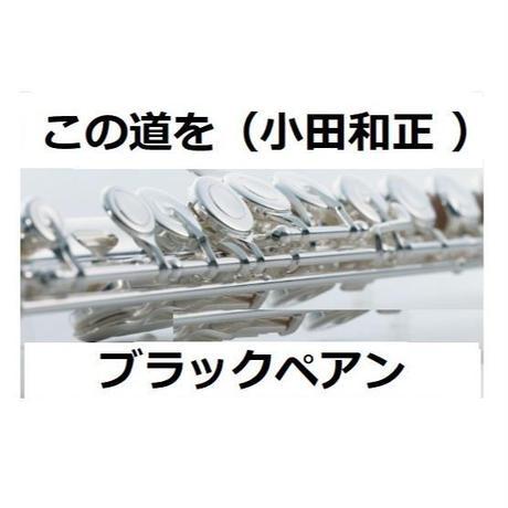 【フルート楽譜】この道を(小田和正 )「ブラックペアン」(フルートピアノ伴奏)