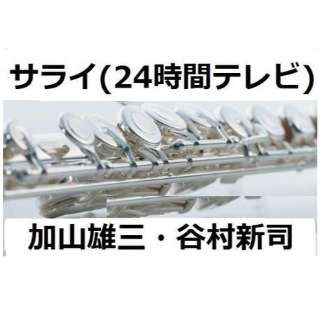 【フルート楽譜】サライ(加山雄三・谷村新司)24時間テレビ(フルートピアノ伴奏)