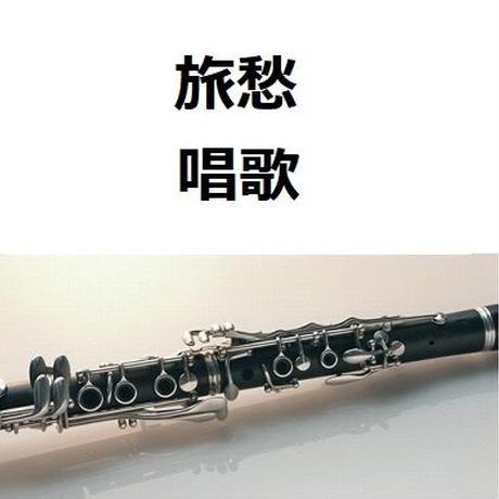 【クラリネット楽譜】旅愁(唱歌)(クラリネット・ピアノ伴奏)