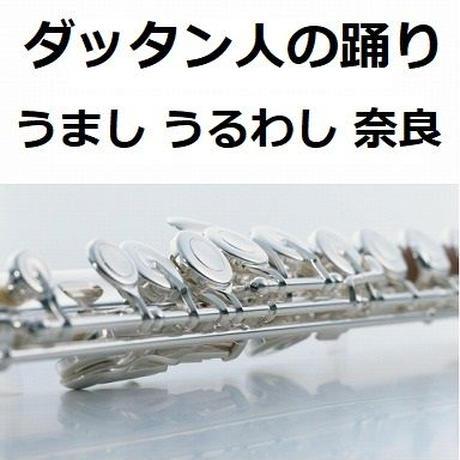 【フルート楽譜】ダッタン人の踊り~「イーゴリ公」(ボロディン)(フルートピアノ伴奏)JR東海「うましうるわし奈良」