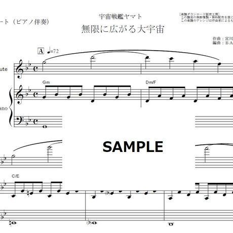 【フルート楽譜】宇宙戦艦ヤマト~無限に広がる大宇宙(フルートピアノ伴奏)