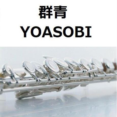 【フルート楽譜】群青(YOASOBI)(フルートピアノ伴奏)