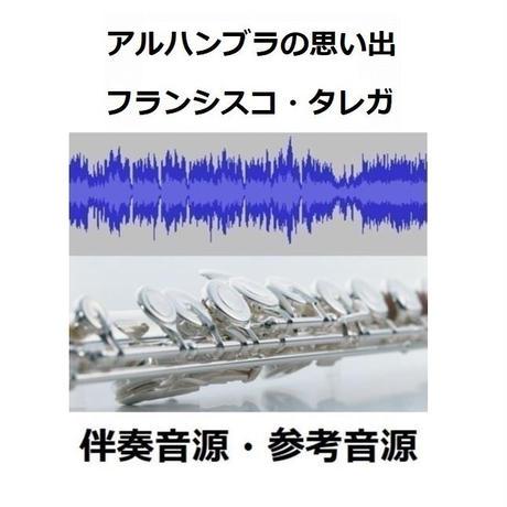 【伴奏音源・参考音源】アルハンブラの思い出(フランシスコ・タレガ)(フルートピアノ伴奏)