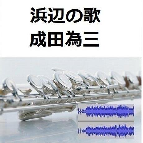 【伴奏音源・参考音源】浜辺の歌(成田為三)(フルートピアノ伴奏)