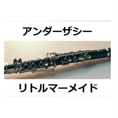 【クラリネット楽譜】アンダーザシー~リトルマーメイド(クラリネット・ピアノ伴奏)