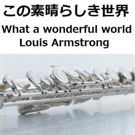 【フルート楽譜】この素晴らしき世界[What a wonderful world](Louis Armstrong)(フルートピアノ伴奏)