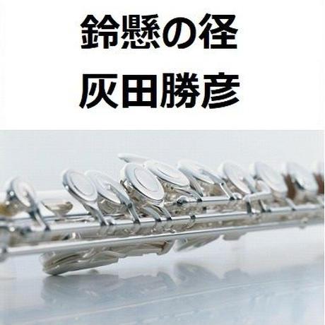 【フルート楽譜】鈴懸の径(灰田勝彦)すずかけのみち(フルートピアノ伴奏)