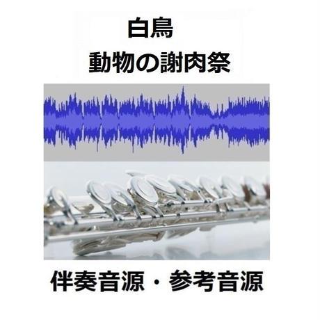 【伴奏音源・参考音源】白鳥(動物の謝肉祭)サンサーンス(フルートピアノ伴奏)