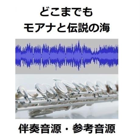 【伴奏音源・参考音源】「モアナと伝説の海」どこまでも ~How Far I'll Go~(屋比久 知奈)(フルートピアノ伴奏)