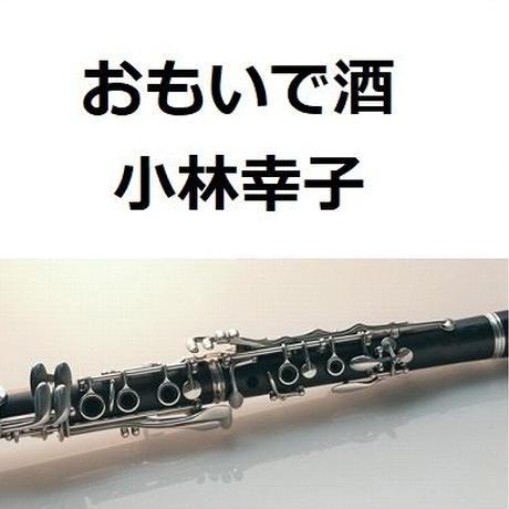 【クラリネット楽譜】おもいで酒(小林幸子)(クラリネット・ピアノ伴奏)