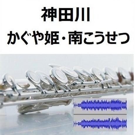 【伴奏音源・参考音源】神田川(かぐや姫・南こうせつ)(フルートピアノ伴奏)
