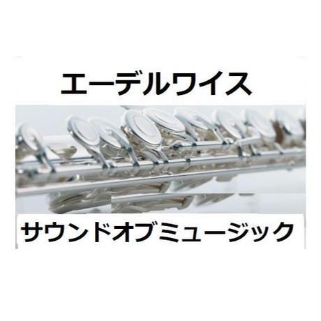 【フルート楽譜】エーデルワイス「サウンドオブミュージック」(フルートピアノ伴奏)