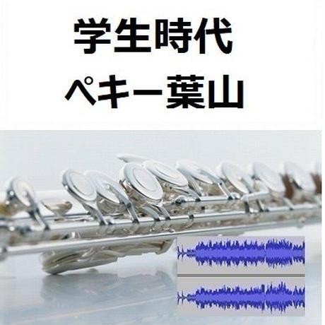 【伴奏音源・参考音源】学生時代(ぺキー葉山)(フルートピアノ伴奏)