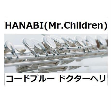 【フルート楽譜】HANABI(Mr.Children)「コードブルー・ドクターヘリ緊急救命」(フルートピアノ伴奏)