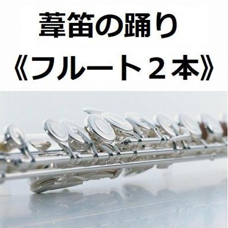 【フルート楽譜】葦笛の踊り~「くるみ割り人形」《フルート2本》(フルートピアノ伴奏)