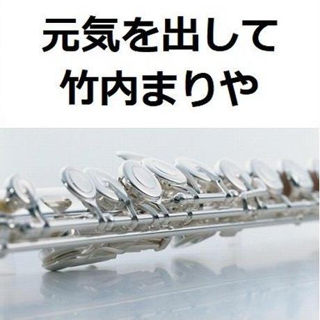 【フルート楽譜】元気を出して(竹内まりや)(フルートピアノ伴奏)