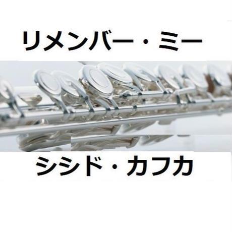 【フルート楽譜】リメンバーミー「Remember me」(シシドカフカ&スカパラ)ディスニー(フルートピアノ伴奏)
