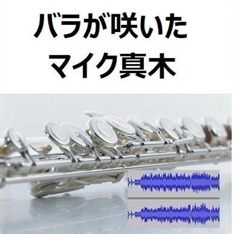 【伴奏音源・参考音源】バラが咲いた(マイク真木)(フルートピアノ伴奏)