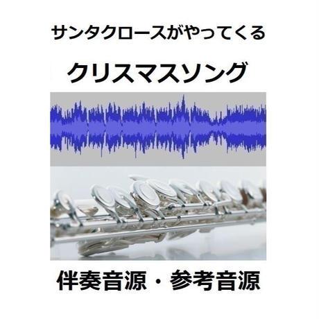 【伴奏音源・参考音源】サンタクロースがやってくる(クリスマスソング)(フルートピアノ伴奏)