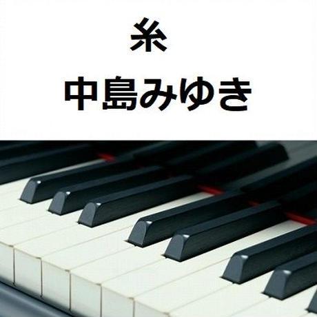 【ピアノ楽譜】糸(中島みゆき)(ピアノソロ)