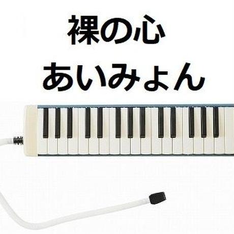 【鍵盤ハーモニカ楽譜】裸の心(あいみょん)(鍵盤ハーモニカ・ピアノ伴奏)※ピアニカ