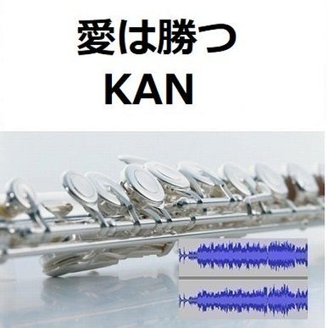 【伴奏音源・参考音源】愛は勝つ(KAN)(フルートピアノ伴奏)