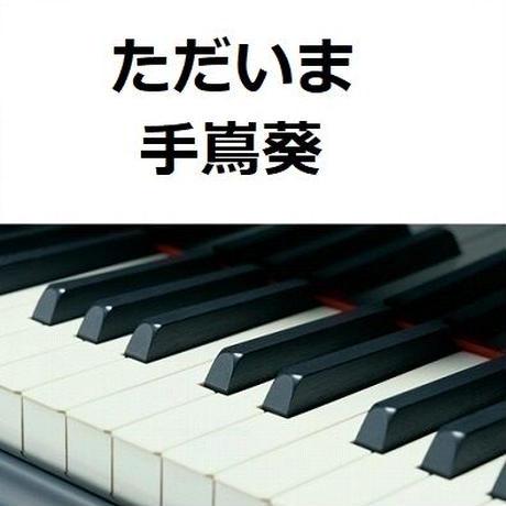 【ピアノ楽譜】ただいま(手嶌葵)「天国と地獄 ~サイコな2人~」(ピアノソロ)