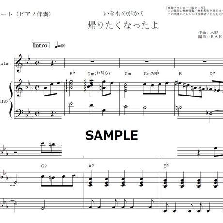 【フルート楽譜】帰りたくなったよ(いきものがかり)(フルートピアノ伴奏)