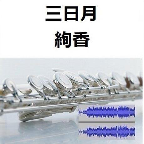 【伴奏音源・参考音源】三日月(絢香)(フルートピアノ伴奏)