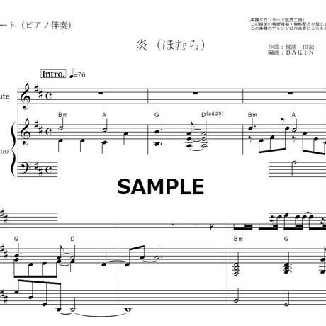 【フルート楽譜】炎(ほむら)LiSA「鬼滅の刃」無限列車編(フルートピアノ伴奏)