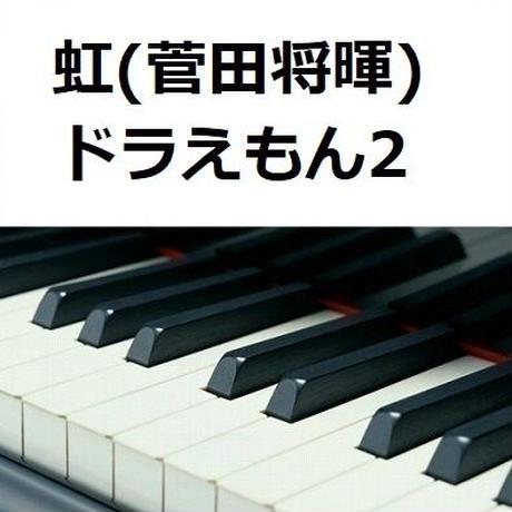 【ピアノ楽譜】虹(菅田将暉)「STAND BY ME ドラえもん2」(ピアノソロ)
