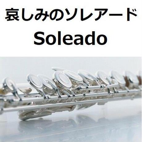【フルート楽譜】哀しみのソレアード[Soleado](フルートピアノ伴奏)