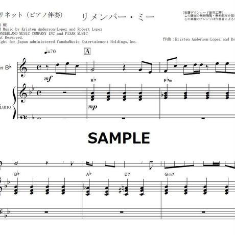 【クラリネット楽譜】リメンバーミー「Remember me」(シシドカフカ&スカパラ)(クラリネット・ピアノ伴奏)