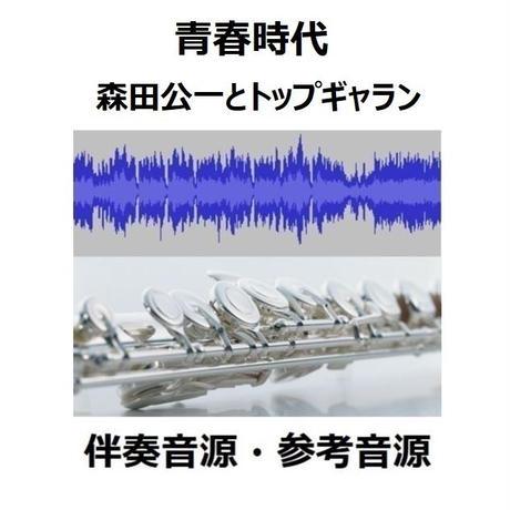 【伴奏音源・参考音源】青春時代(森田公一とトップギャラン)(フルートピアノ伴奏)