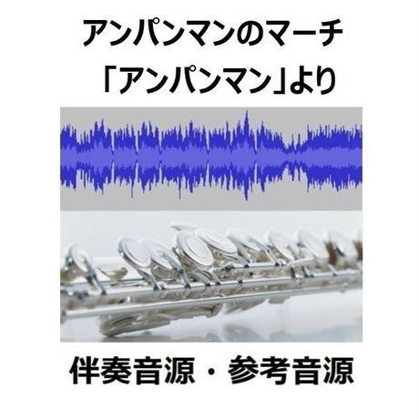 【伴奏音源・参考音源】アンパンマンのマーチ「アンパンマン」(フルートピアノ伴奏)