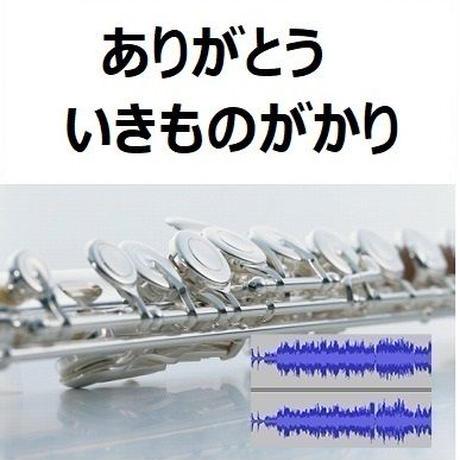 【伴奏音源・参考音源】ありがとう(いきものがかり)「ゲゲゲの女房」(フルートピアノ伴奏)