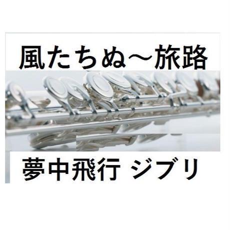 【フルート楽譜】風立ちぬ~旅路(夢中飛行)(フルートピアノ伴奏)