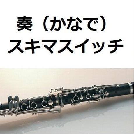【クラリネット楽譜】奏(かなで) (スキマスイッチ)(クラリネット・ピアノ伴奏)