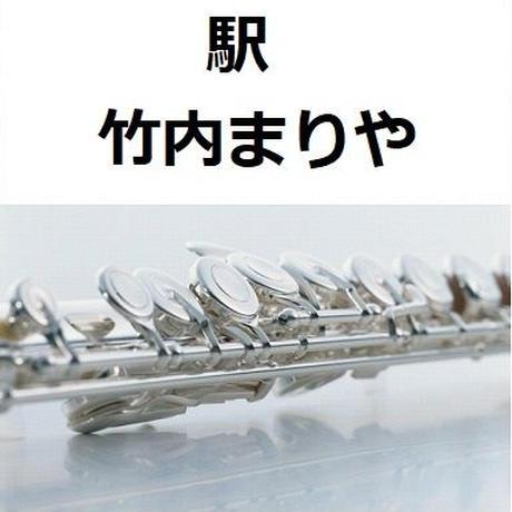 【フルート楽譜】駅(竹内まりや)(フルートピアノ伴奏)