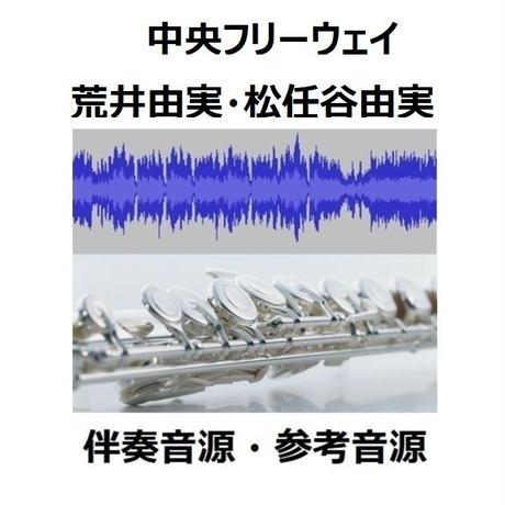 【伴奏音源・参考音源】中央フリーウェイ(荒井由実・松任谷由実)(フルートピアノ伴奏)