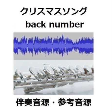 【伴奏音源・参考音源】クリスマスソング(back number)「5→9~私に恋したお坊さん~」(フルートピアノ伴奏)