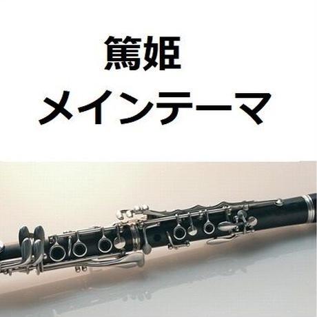 【クラリネット楽譜】篤姫~メインテーマ(クラリネット・ピアノ伴奏)