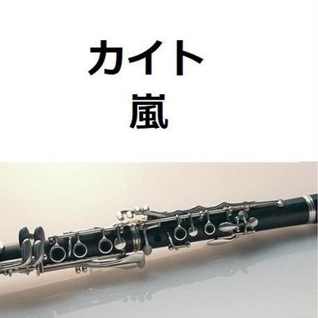 【クラリネット楽譜】カイト(嵐)「米津玄師」(クラリネット・ピアノ伴奏)
