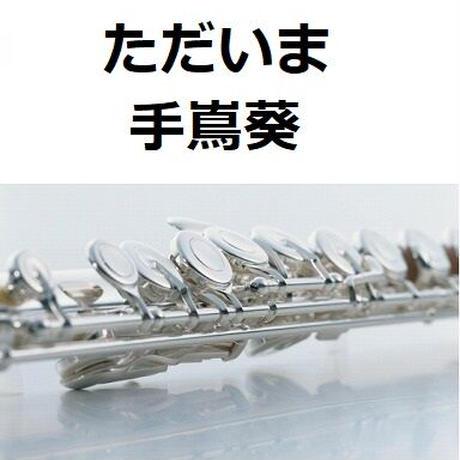 【フルート楽譜】ただいま(手嶌葵)「天国と地獄 ~サイコな2人~」(フルートピアノ伴奏)