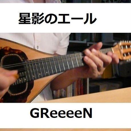 【マンドリン楽譜】星影のエール(GReeeeN)「エール」(マンドリン・ピアノ伴奏)