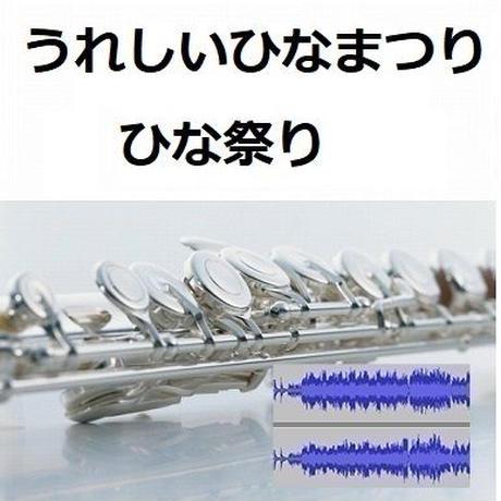 【伴奏音源・参考音源】うれしいひなまつり「あかりをつけましょ ぼんぼりに」(フルートピアノ伴奏)