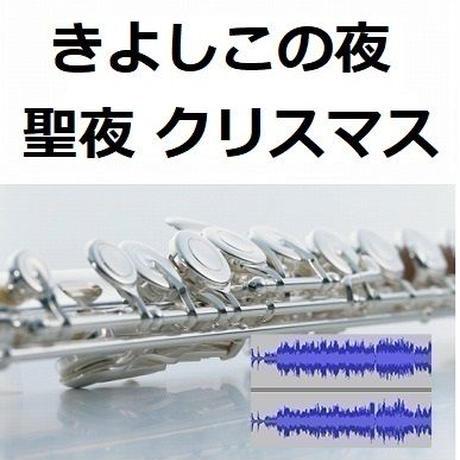 【伴奏音源・参考音源】きよしこの夜「聖夜」(SILENT NIGHT)(フルートピアノ伴奏)